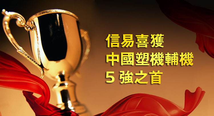 Shini Achieved the 1st Top 5 Enterprise of China's Plastic Auxiliary Equipment